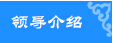 东胜区人民检察院领导班子成员分工