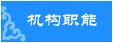 东胜区人民检察院机构职能